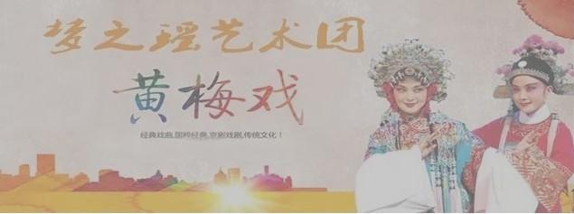 潜山县梦之瑶艺术团