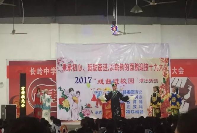 安徽望江县黄梅戏剧团进校园演出照