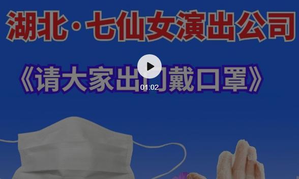 湖北七仙女演出公司 - 黄梅戏百科网