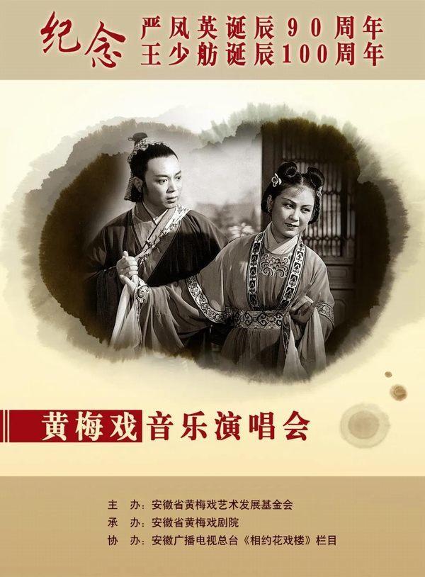 王少舫 - 黄梅戏百科网