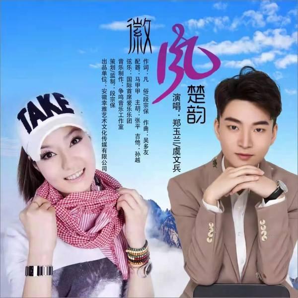 黄梅戏演员郑玉兰和虞文兵《徽风楚韵》发行海报