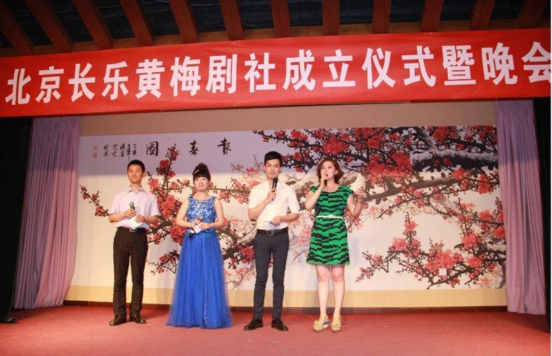 北京长乐黄梅戏剧社成立仪式晚会