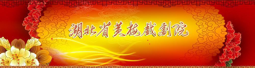 湖北省黄梅戏剧院