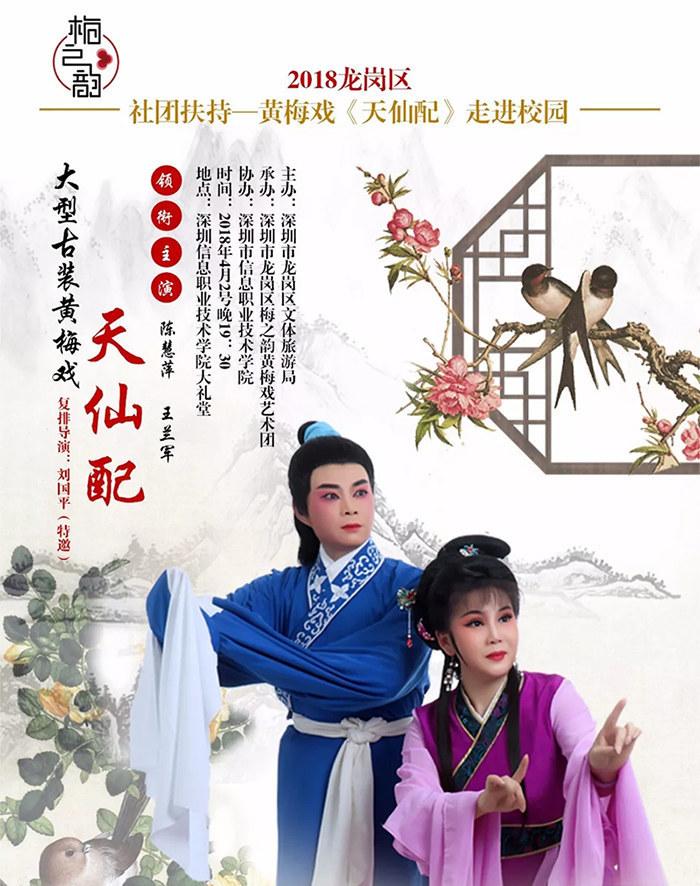 深圳梅之韵黄梅戏艺术团2018进校园活动