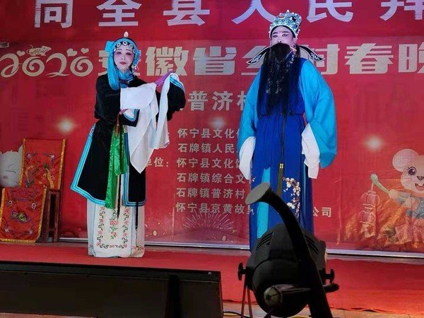 怀宁民间黄梅戏剧团怀宁县京黄故里演艺有限公司演出照