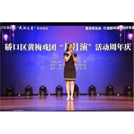"""湖北硚口黄梅戏剧团""""月月演""""活动周年庆"""